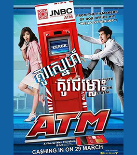 ATM Er Rak Error - Full Movie