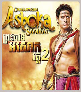 Ashoka 2 [49END]
