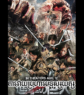 Attack on Titan I - Full Movie