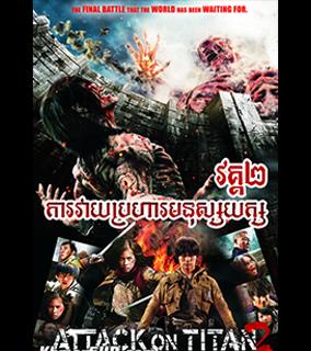Attack on Titan II - Full Movie