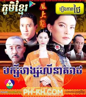 Baksey Hong Ler Neak Reach [35END]