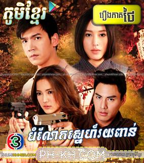 Bam Naek Sne Roy Poan [31Ep] Continued