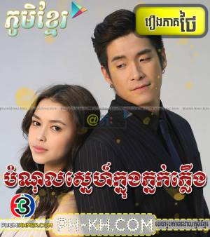 Bamnol Sne Knong Pnuok Plerng [27Ep] Continued