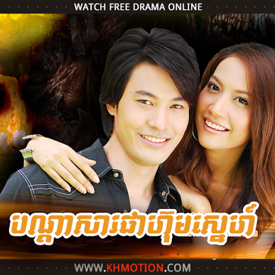 Bandasa Phahum Sne [26END]