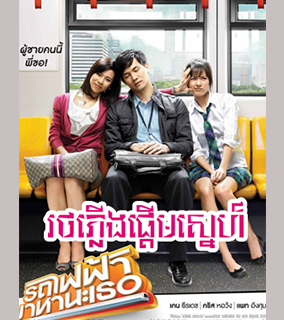 Bangkok Traffic Love Story - Full Movie