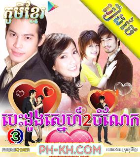 Besdong 2 Cham Nek [19END]