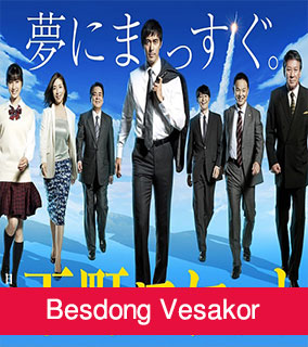 Besdong Vesakor [18END]