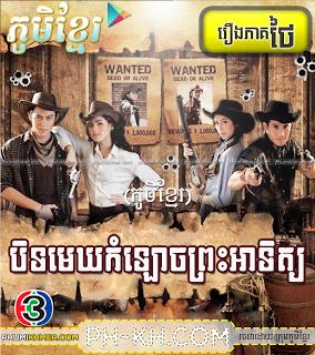 Bit Mekh Kom Lauch Preah Atit [29END]