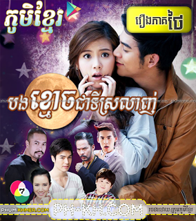 Bong Khmaoch Cheaty Srolanh [30END]