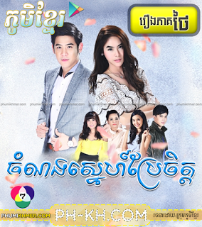 Chamnang Sne Bre Chit [34END]