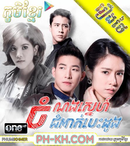Chamnang_Sne_Chompak_Besdong.png