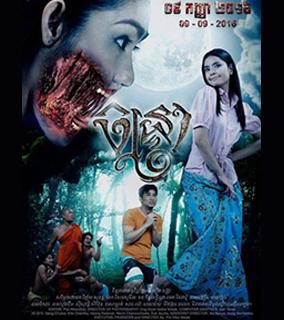 Chantrea - Full Movie