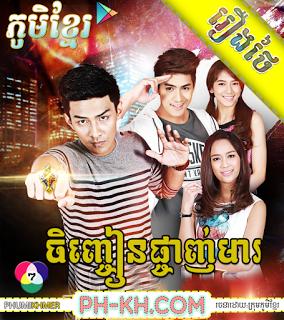 Chenh Chean Pchan Mea [8Ep] Continued