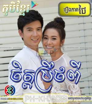 Chit Brithapi [17Ep] Continued