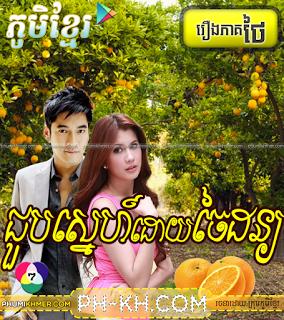 Chuob Sne Doay Chai Don [25END]