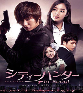 City Hunter [39END]