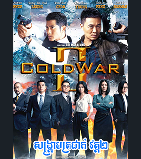 Cold War 2 - Full Movie