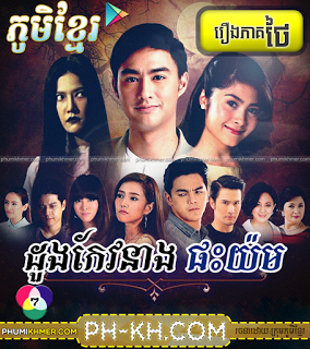 Duong Keo Neang Payaom [60END]