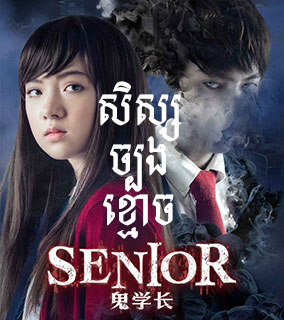 Ghost Seniors - Full Movie