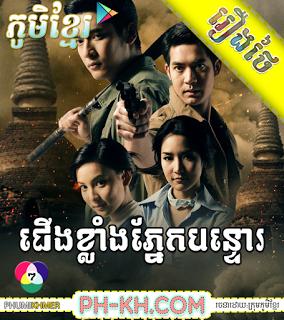 Cherng Khlang Pnek Bantol [44END]