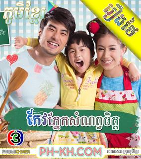 Keo Phneak Samnob Chit [36END]