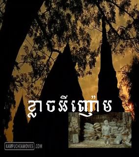 Khlach Ey Nhaom - Full Movie