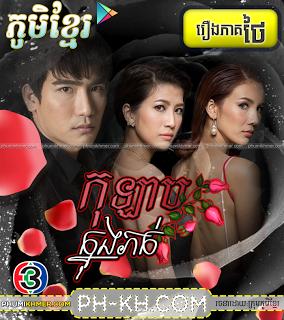 Kolab Knong Phouk [49END]
