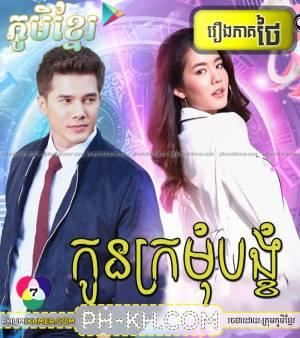 Kon_Kramum_Bang_Khom.jpg