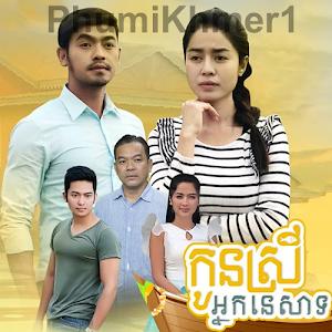 Kon Srey Nak Nesat [24Ep] Continued