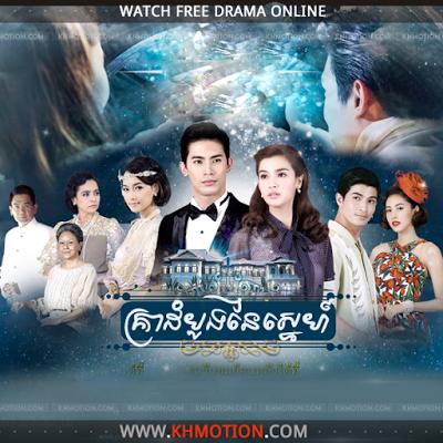 Krea Damboung Ney Sne [28END]