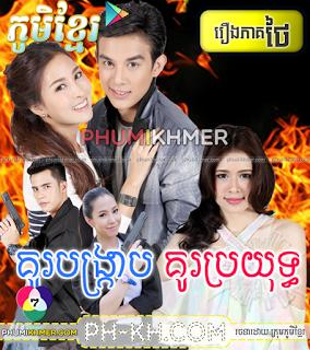 Ku Bangkrab Ku Brayuth [38END]