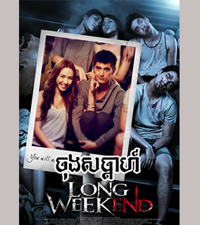 Long Weekend - Full Movie