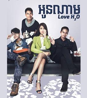 Love H2O - Full Movie