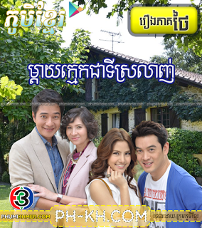 Mday Kmek Vey Kmeng [28END]