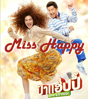Miss Happy - Full Movie