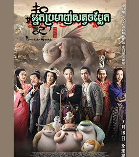 Monster Hunt - Full Movie