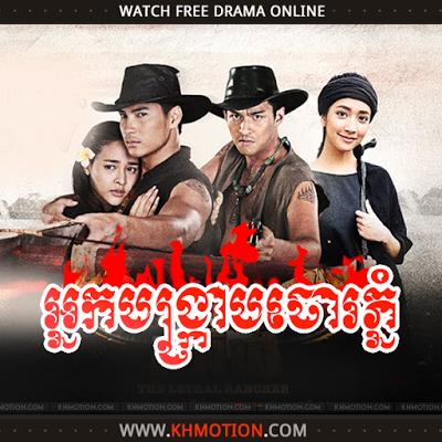Neak Bongkrab Jor Phnom [37END]