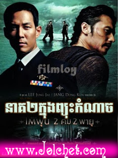 Neak Knong Pyouh Kam Nach - Full Movie