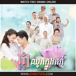 Pka Chouk Knong Puok [39END]