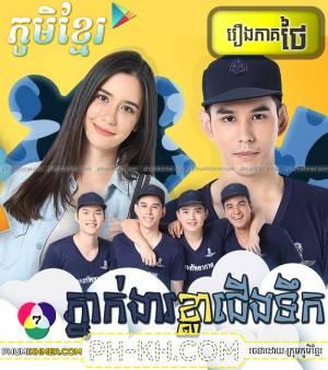 Pnak Ngea Khla Cherng Terk [33END]