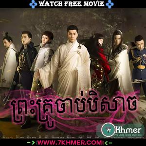 Preah Kru Chab Beysach [20END]