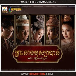 Preah Neang Bosaba Bante [50END]