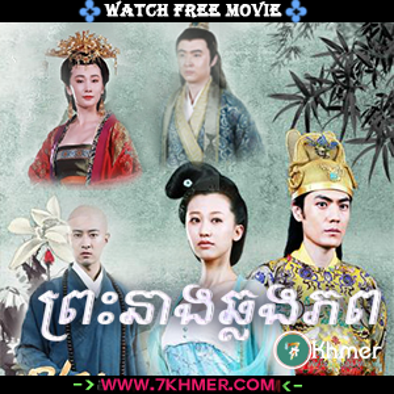 Preah Neang Chlong Phoub [25END]