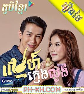 Sne Kmeng Lngong [12END]