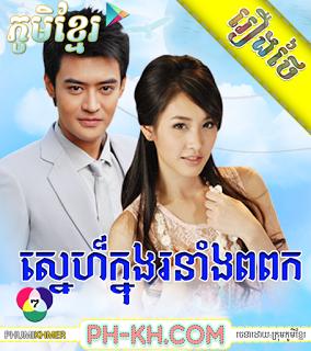 Sne Knong Roneang PorPok [35END]