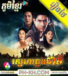 Sneha Chhlong Cheat [58END]