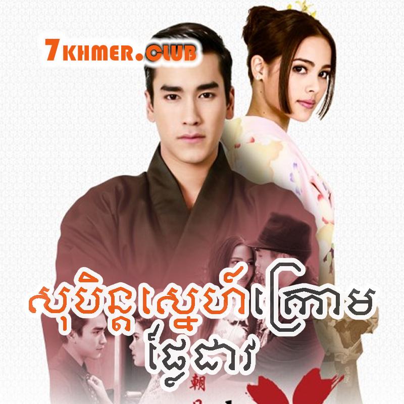 Soben Sne Krom Phlae Dao [34END]