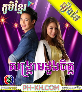 Songkream Duong Chit [50END]