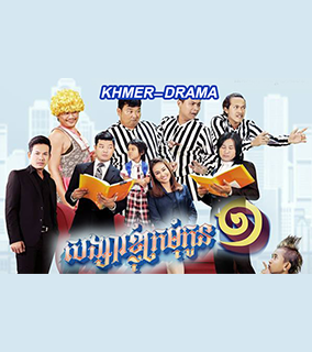 Songsa Knhom Kro Mum Kon 1 - Full Movie