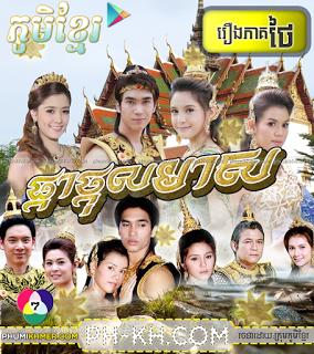 Tep Thida Pka Thkol Meas [35END]